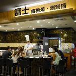 【台湾】天然素材富士鐵板燒は量が多くて安い!