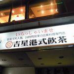 【台湾】台北の吉星港式飲茶はVIPカードがお得!