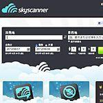 スカイスキャナー(Skyscanner)で台湾(台北)行き航空券の最安検索!