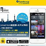台湾(台北)ホテル探しはエクスペディアのスマホアプリで最大65%オフ