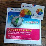 【台湾】SIMカードは桃園・松山空港で販売されている!