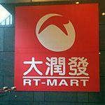 【台湾】大潤發(中崙店)には土日祝限定の無料バスあり!