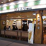 タピオカミルクティーは松山空港でも飲める!