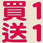 台湾は「買一送一(一つ買うともう一つオマケ)」が当たり前