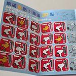 【台湾】コンビニシールを集めれば色々なグッズと交換できる!