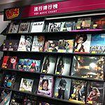 【台湾】玫瑰唱片(ローズレコード)で限定版CDを入手する