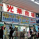 【台湾】台北の光華商場なら電気機器が安い!