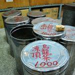 【台湾】台北の林華泰茶行は早朝営業しているので最終日に最適!