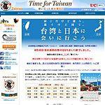 台湾観光協会のホームページはお得情報が満載!