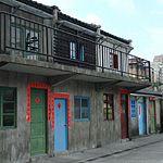 【台湾】台北の四四南村に残る台湾版「三丁目の夕日」