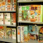 【台湾】現地のガイドブックでも漢字が分かれば理解できる