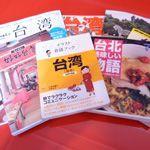 【台湾】国内のamazonで買える超!使えるガイドブック
