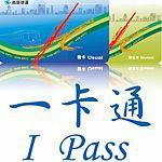 【台湾】高雄での交通は一卡通(iPASS)が必須アイテム!