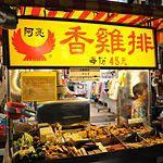 【台湾】士林夜市は新竹家郷の香鶏排(シャンジーパイ)