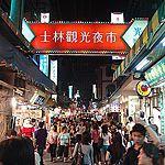 【台湾】士林夜市のおすすめ定番屋台!