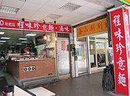 程味珍台南意麺