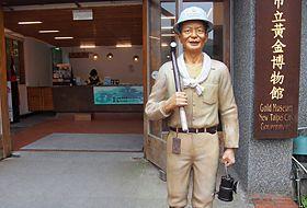 台湾 黄金博物館