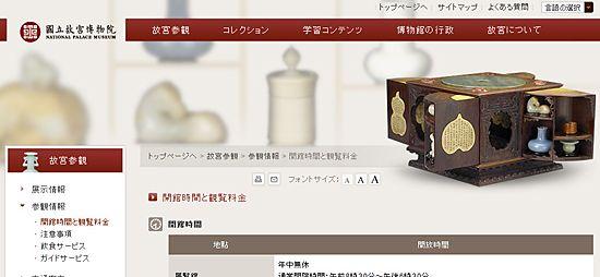 国立故宮博物院公式ホームページ
