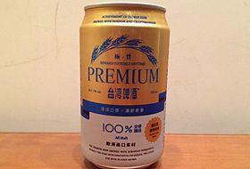 台湾ビール プレミアム