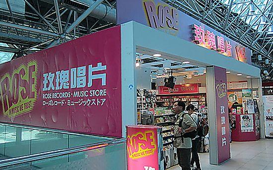 玫瑰唱片(桃園中正T2店)