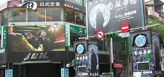 台湾の映画館