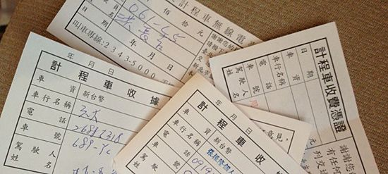 台湾タクシーの領収書